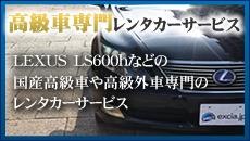 高級車レンタカーサービス:ユーロクラブ
