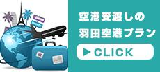 羽田空港プラン