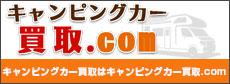 キャンピングカー買取.com