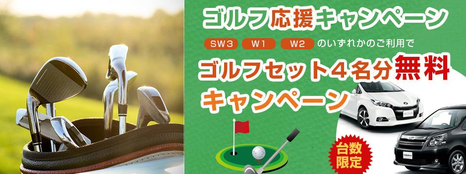 ゴルフキャンペーン