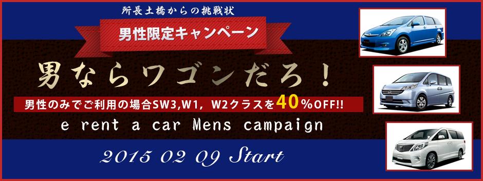 男性向けレンタカーキャンペーン
