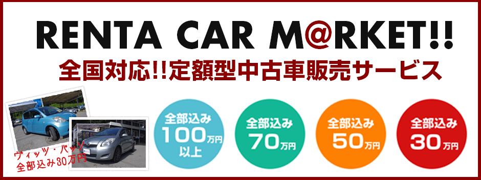 成田空港、新千歳空港でレンタカー借りるならイーレンタカー